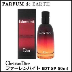 【クリスチャンディオール】ファーレンハイトEDTSP50ml