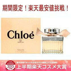 クロエ オードパルファム 50ml 香水 レディース CHLOEクロエクロエ オードパルファム 50ml EDP ...