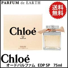 【送料無料】クロエ オードパルファム 75ml EDP SP クロエ CHLOE 香水 レディ…