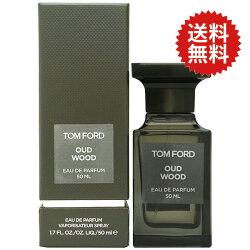 トムフォードTOMFORDウードウッドオードパルファムSP50ml【送料無料】OUDWOOD【あす楽対応_14時まで】【香水レディース】
