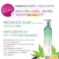 【アクアシャボン】プロヴァンスソープの香り限定品