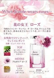 【ランバン】ジャンヌランバンラローズEDPSP100ml【あす楽対応_関東】【香水】