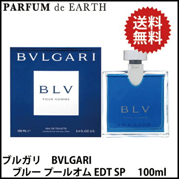 ブルガリ 香水 メンズ ブルガリ BVLGARI ブルー blue プールオム EDT SP 100ml 【送料無料】【あす楽対応_14時まで】【香水】【クリスマス ギフト プレゼント】