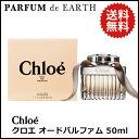 クロエ CHLOE クロエ オードパルファム 50ml ED...