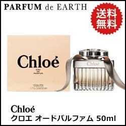 【クロエ】クロエオードパルファムEDPSP50ml