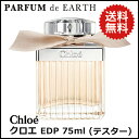 【訳あり】クロエ CHLOE オードパルファム 75ml E...