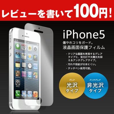 【iPhone5 保護フィルム】レビューを書いて100円!【即納】Phone5用 液晶画面保護フィルム/保護シート 選べる2種類 1枚入り