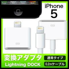 【iPhone5 充電器】【lightningアダプタ】iphone5 変換アダプタ【即納】 DOCK Lightning 30ピンアダプタ