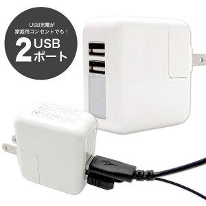 iPhone iPhone5 iPad mini アイフォン アイパッド スマホ スマートフォン 充電 2口 二口 2ポー...