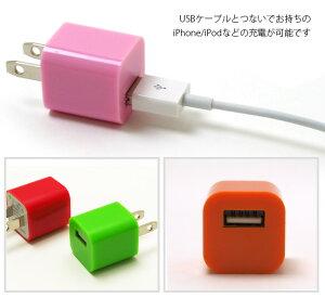 iPhone,アイフォン,スマホ,スマートフォン,1ポート,コンセント,コンパクト,カラフル