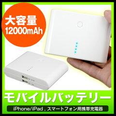 iPhone5 iPhone4S iPad タブレット スマホ モバイルバッテリー 12,000 モバイルチャージャー 携...