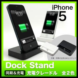 iPhone5 アイフォン5 dock stand 充電 同期 クレードル Lightning USB ケーブル 8pin 8ピン コ...
