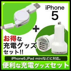 iphone5 ケース/iphone5ケーブル/lightning ケーブル/iphone5 充電器/USB電源アダプタ【iphone5...
