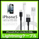 iphone5 充電ケーブル/lightning ケーブル/iphone5 充電器/【iphone5 充電器】【iphone5 ケーブ...