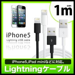 【iphone5 充電器】【即納】【lightning ケーブル】iPhone5用 Lightningケーブル USB Cable Lightningコネクタ 全2色
