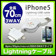 【iphone5 充電器 ケーブル】【lightning ケーブル】■3WAY巻き取り式■ 全長約70cm(0.7m) iPhone5対応 8ピン/30ピン/microUSB 3in1 マルチUSB充電ケーブル【延長】【巻き取り式/リール式】