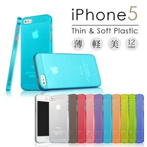 【iPhone7 iPhone7ケース iPhone6ケース iPhone6 iPhone6S plus iPhone5S 0.5 薄型 ケース カバー クリアケース ハードケース 薄い シンプル 無地 マット カバー】■0.5mm■ すりガラス風超薄型ケース ss