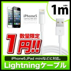 iPhone5 iPhone アイフォン5 iPad mini 充電 同期 ライトニング ライトニングケーブル ケーブル...