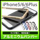 iPhone5 アイフォン5 アルミ アルミバンパー バンパー ケース カバー 保護 iMATCH アイマッチ ...