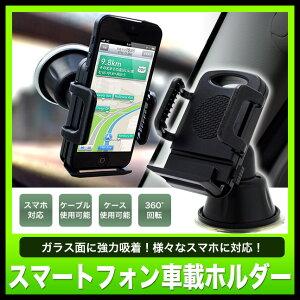 [【スマホ車載ホルダー】【スマホ車載スタンド】【iPhone5車載ホルダー】]【即納】【メール便不可】iPhone5対応粘着式車載ホルダーゲルタイプカラー:ブラック×グリーン