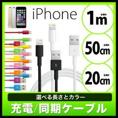 【iphone6 plus ケーブル iphone5s iphone アイフォン ケーブル 充電器 lightning ライトニングケーブル コネクタ コード USB】 Lightning usbケーブル  全9色【1m 0.5m 0.2m 50cm 20cm】【あす楽対応】