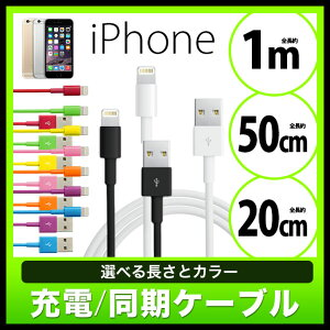 【iphone5 iphone アイフォン ケーブル 充電器 lightning ライトニングケーブル コネクタ コード USB】【2013年上半期ランキング】  Lightning usbケーブル  全2色【1m 0.5m 0.2m 50cm 20cm】【RCP】