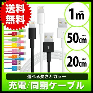 【メール便送料無料】【iPhone5S iPhone5 iPad mini Lightning USB ケーブル ライトニングケーブル ライトニング 充電 同期 8pin】 Lightningusbケーブル 全2色【1m 0.5m 0.2m 50cm 20cm】