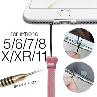 iPhone,アイフォン,iPhone6,iPhone7,iPhone5,ストラップアタッチメント,ストラップ,ネジ,