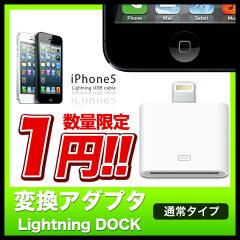 アダプター/ケーブル/lightning アダプタ/usb アダプタ/Lightning 変換アダプター/ipad mini/ケ...