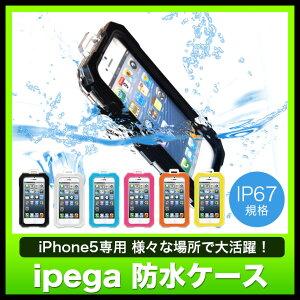 【iPhone5s 防水ケース iPhone5 ケース スマホ スマートフォン 防水バッグ 防水】 耐水深3m IP67等級 iPhone5用 防水ケース ipega waterproof case 全6色 (ネックストラップ付属)【】