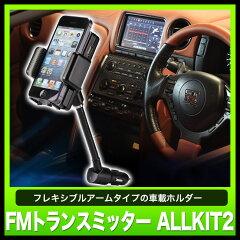 FM トランスミッター 無線 音楽 再生 ラジオ iPhone iPod iPad アイフォン アイパッド アイポッ...