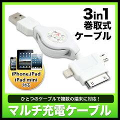 【3in1 4in1 3way 4way iphone5 ケーブル 巻き取り リール式 巻き取りケーブル Lightning ライトニング コンパクト 便利 充電器 usb】iPhone5 / iPhone5S 8ピン/30ピン/microUSB(/GalaxyTab) マルチUSB充電ケーブル 全2種【】