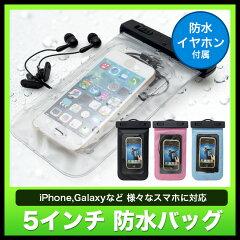 【iPhone6s iPhone6 iPhone5s スマートフォン 防水ケース 防水 ケース】5インチ 防水ケース (防水イヤホン・アームバンド・ネックストラップ付属) 全4色【あす楽対応】