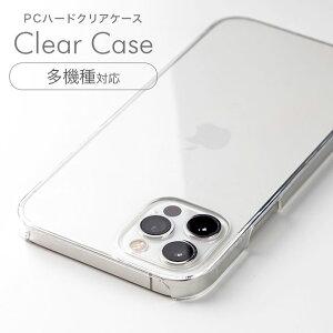 クリアケース クリアハードケース プラスチック アイフォン シンプルハードカバー