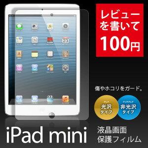 【100円ポッキリ!】iPad mini用 液晶画面保護フィルム/保護シート