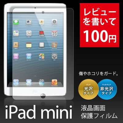 【iPad mini 保護フィルム】【11月8日入荷予定】【メール便送料無料】iPad mini用 液晶画面保護フィルム/保護シート 選べる2種類 1枚入り