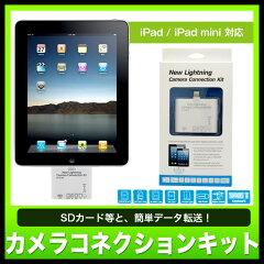 iPad/iPad4/iPad mini/新しいiPad/USB/SDカード/microSDカード/データ読み込み/通信/カードリー...