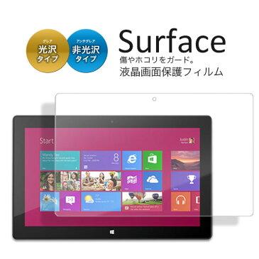 【surface Surface1 SurfaceRT RT SurfacePro pro 10.6 保護フィルム マイクロソフト サーフェス プロ 第一世代 第1世代】Microsoft Surface用 液晶画面保護フィルム 選べる2種類 1枚入り