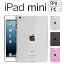 [メール便送料無料]【ケース TPU シリコン プラスチック iPad mini ipadmini 2 3 4 5 ipadmini5 ipadmini3 iPadmini4 2019 カバー クリア