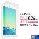 ★メール便送料無料★【iPad pro 10.5 新型 2019 iPad air air2 mini ガラスフィルム ガラス フィルム ブルー...