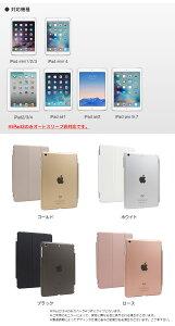 iPadair1,iPadair2,iPadmini,アイパッド,ケース,カバー,スマートカバー,スマートケース,スタンド,オートスリープ,スリム,軽量,薄型,