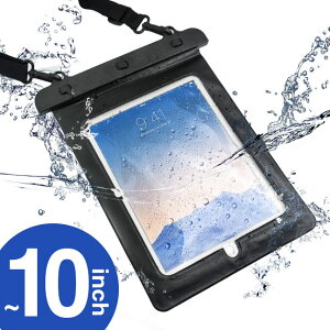 10インチタブレット用防水ケース