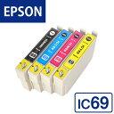 楽天【インクカートリッジ 高品質 低価格 プリンター 互換インク 相互インク インク エプソン epson】EPSON(エプソン)■IC69■ (IC4CL69) 互換インク sss