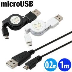 【スマホ ケーブル スマートフォン マイクロUSB microUSB usb 充電ケーブル 同期 コード 1m 100cm 充電 0.2m 20cm】Micro USB(マイクロUSB) ケーブル 【】