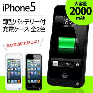 iPhone5/ケース/カバー/保護/アイフォン5/バッテリー/充電/保護/アダプタ/マイクロ USB【iPhone...