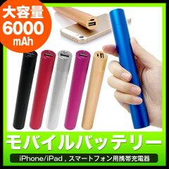 【iPhone5 充電器】【iPhone5 アダプタ】 [メール便不可] コンパクト ショートスティックバッテリー!6000mAh! USB他携帯充電器 全5色 (ケーブル付属)
