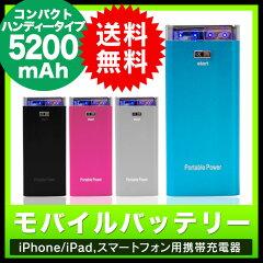 【iPhone5 充電器】【iPhone5 アダプタ】 [メール便不可] コンパクト ハンディータイプ バッテリー!5200mAh! USB他携帯充電器 全4色 (ケーブル付属)
