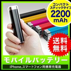 【モバイルバッテリー 大容量】【スマートフォン iPhone 充電器】【即納】 [メール便不可] コンパクト スティックタイプ バッテリー!2200mAh! USB他携帯充電器 全5色 (ケーブル付属)