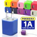[メール便送料無料] 【usb 充電器 コンセント iPhone 充電 変換 アダプタ acアダプタ ...