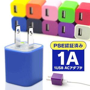 iPhone スマホ スマートフォン USB 充電 充電器 コンセント 一口 1口 1ポート カラフル かわい...